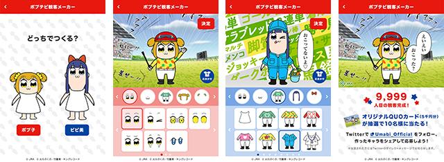d81844737f また、4月29日(日・祝)に東京競馬場へご来場いただいたお客様の中から抽選で1,500名様に、JRA×ポプテピピックの「ポプテピ記念オリジナルTシャツ 」をプレゼント!